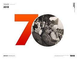 70华诞 生日快乐