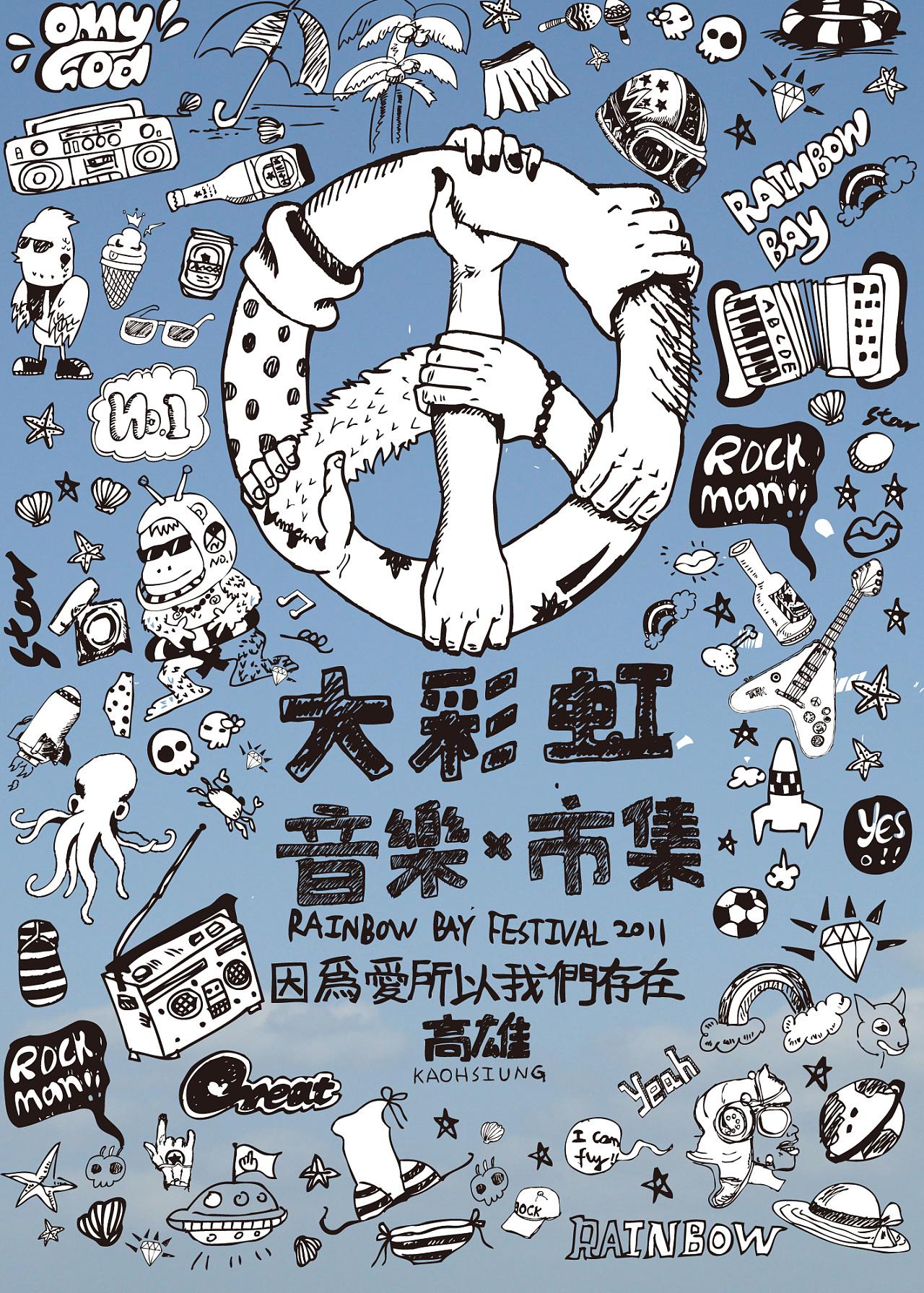 高雄 大彩虹音乐节 视觉设计图片