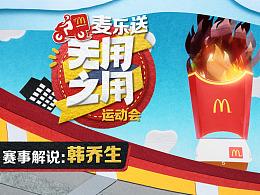 麦当劳无用运动会定格动画 - 韩乔生配音