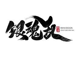 雨泽/十一月游戏专题字