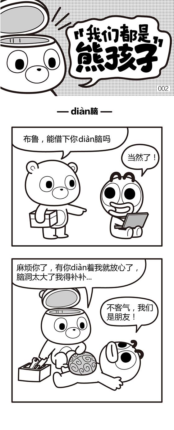 查看《熊孩子脑洞漫画1-8》原图,原图尺寸:560x1379