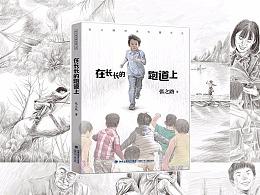 张之路短篇系列《在长长的跑道上》封面与内页插画绘制