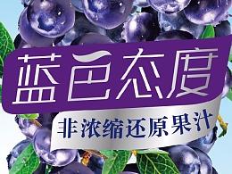 蓝莓果汁海报