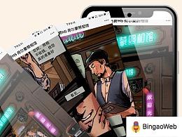 BingaoWeb项目赏析:名爵HS-老板,请不要泄露我的照片