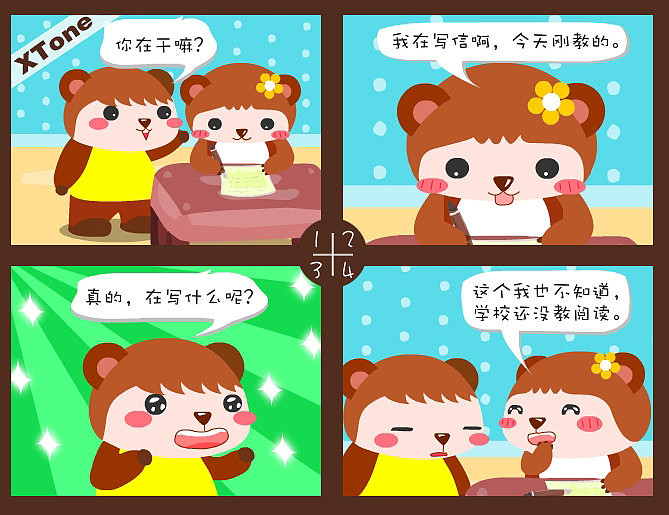 XTone翔通动漫集团 笨笨熊 三