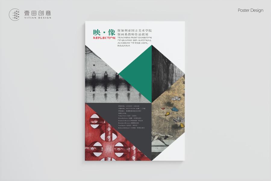 画展海报(招贴)设计合集 海报 平面 壹田创意工