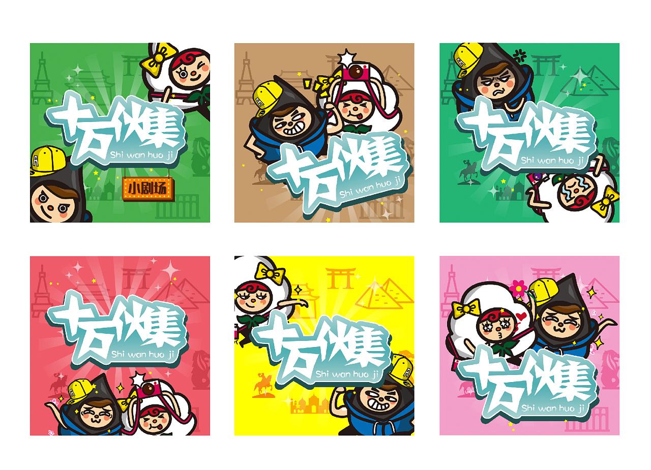 城市画报 xARRTCO 十万伙集 主题人物 吉祥物 形象设计 微信宣传 短