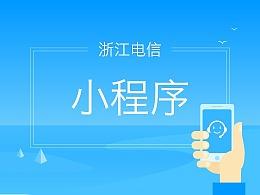 浙江电信微信小程序