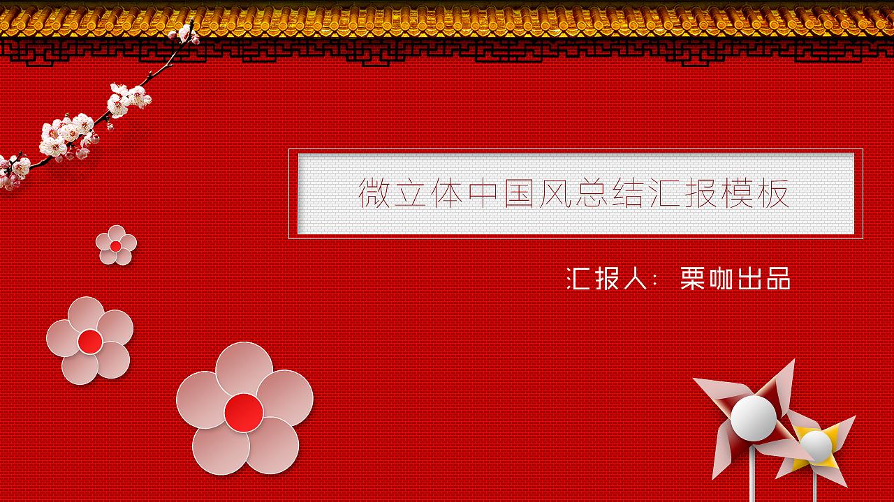 微立体中国风红色总结汇报PPT模板
