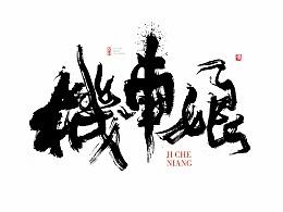 白墨广告-黄陵野鹤-书法-2017最后一波作品整理