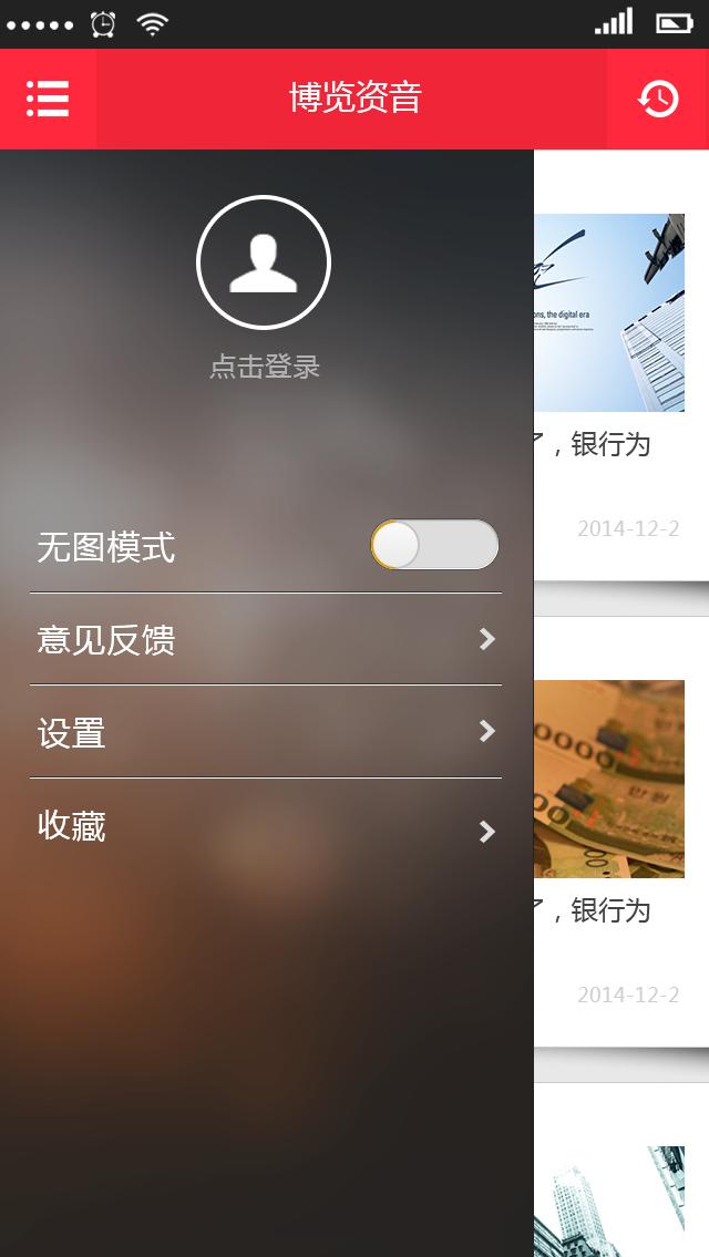 资讯小囹�!_博览资讯app界面设计