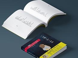 边境上的小妞妞书籍设计