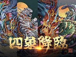 《四象·降临》青龙·白虎·朱雀·玄武