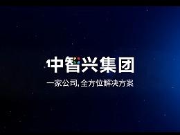 中智兴集团15秒宣传片