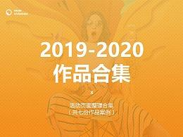 2019-2020年间作品合集