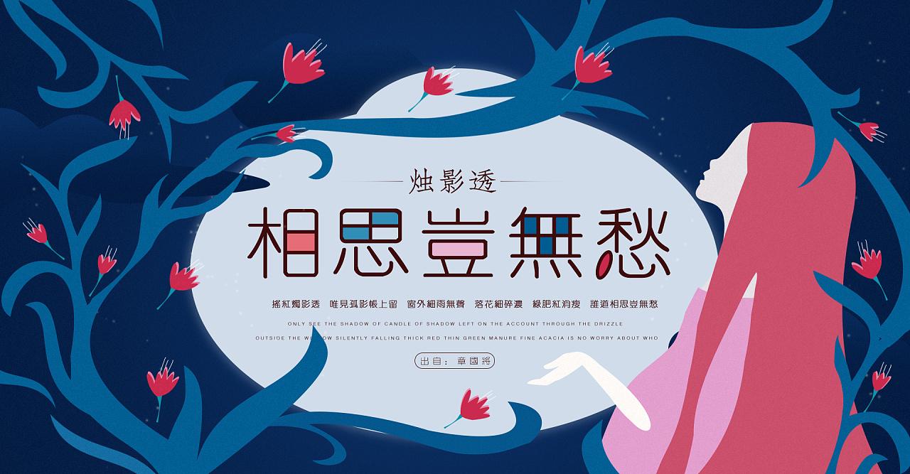 春日手绘海报banner(纯模仿)