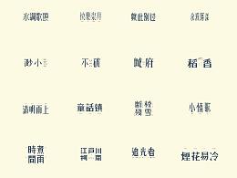 半月字迹 2