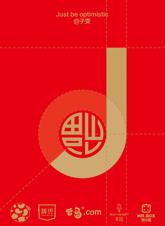 字体字母字体|26个篮球26段鸡年v字体|黄金/字创意比例字体图片