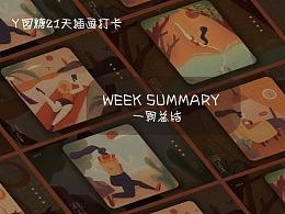 y圆糖插画打卡 第一周