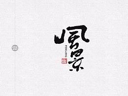 """带""""风""""书法字-苏椿伟"""