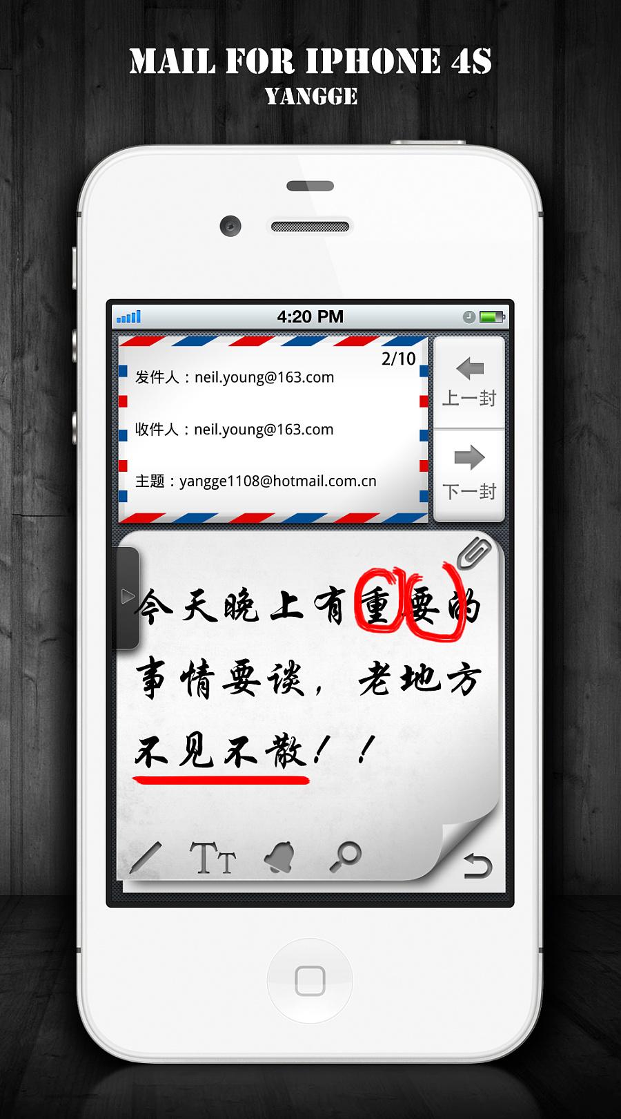 邮件平台v邮件AP绘制基础客户端界面,分辨率6excel3d手写图片