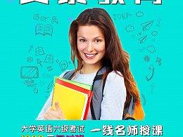 大学英语六级考试宣传单