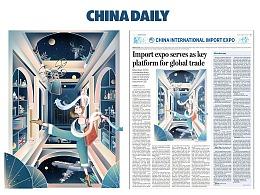 CHINA DAILY中国日报8月配图