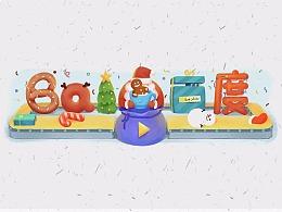 圣誕節【百度 Doodle 設計】2019