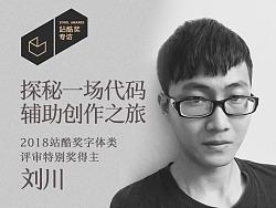 刘川:探秘一场代码辅助创作之旅