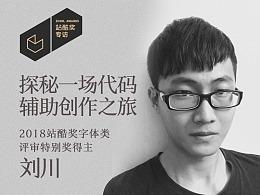 刘川:探秘一场代码辅助澳门银河国际娱乐官网之旅