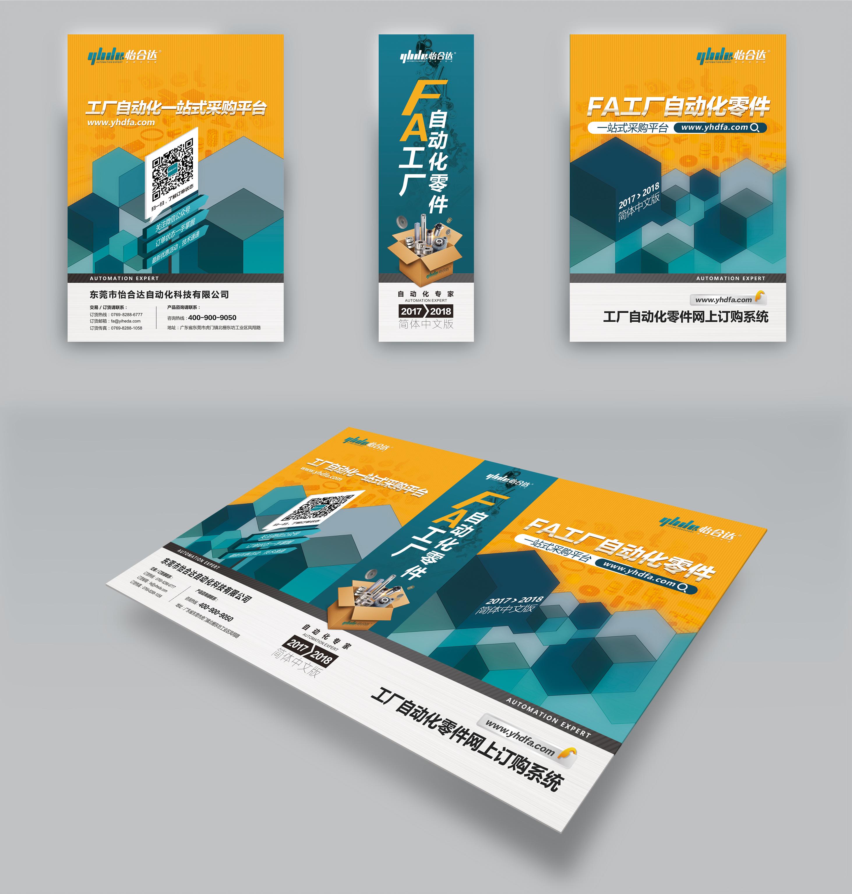 怡合fa电商3d目录书设计/书本封面图片