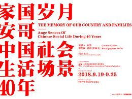 【平遥国际摄影大展】 《家国岁月——安哥:中国社会生活场景40年》