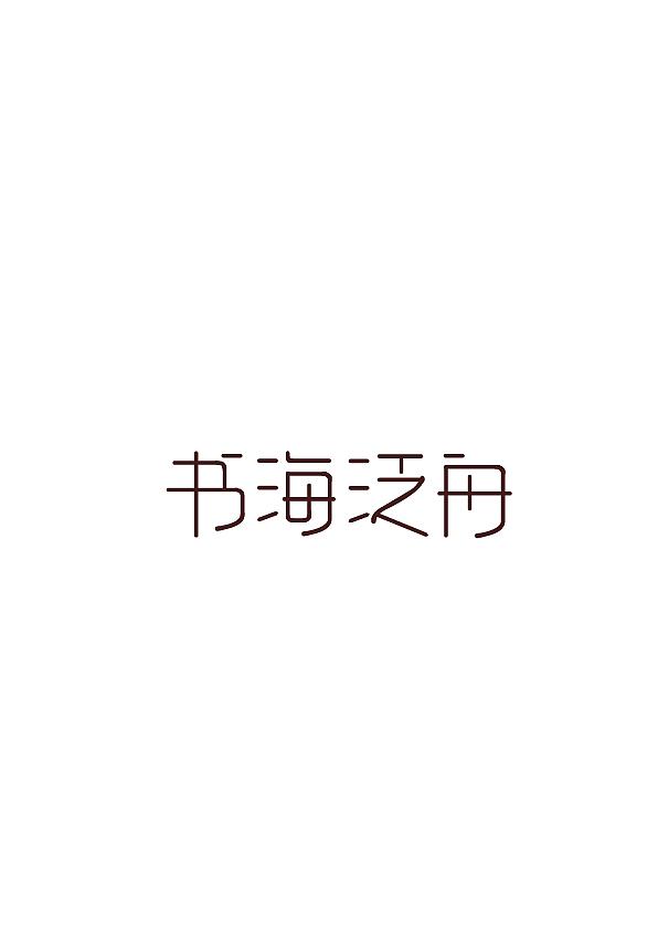 纵横书海_【字体设计】《藏品·书海泛舟》课堂练习作业