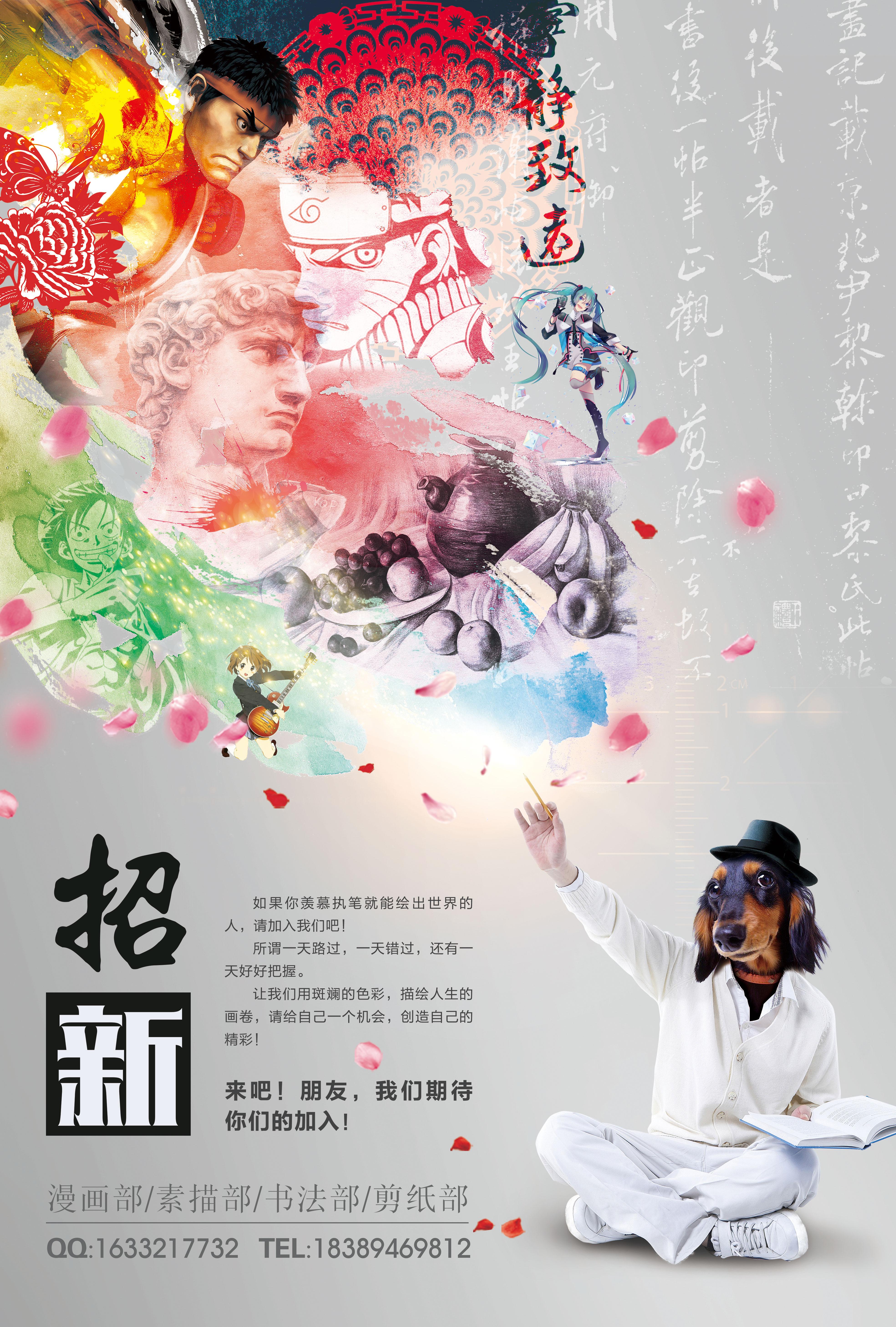 书画社招新海报