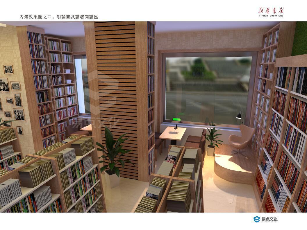 160平米小书店策划设计方案信阳家具设计图片