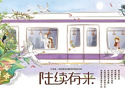 趣至绘馆出品:广州地铁海报