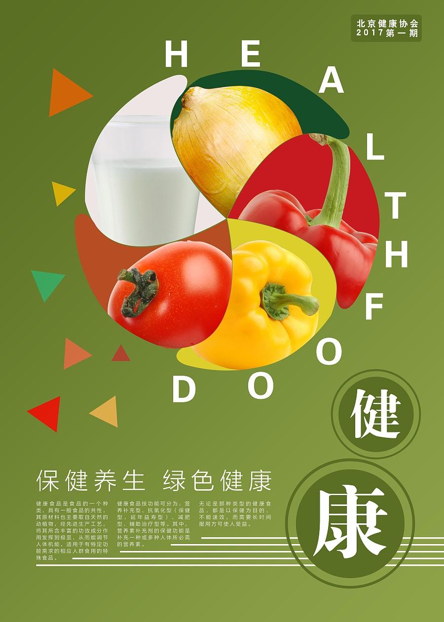 健康食品海报
