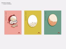 海报设计|京润珍珠睡眠面膜系列海报设计