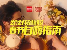 KUKA-《2021春节自嗨指南》