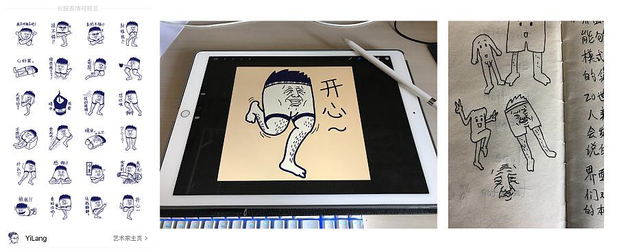 查看《微信表情【裤衩君】iPad全程创作记录视频》原图,原图尺寸:2982x1214