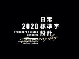 書名標準字設計 Typography Design