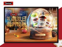 Swisse保健品圣诞节电商大促首页