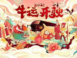 宇通集团2021新年国潮贺岁片插画主KV
