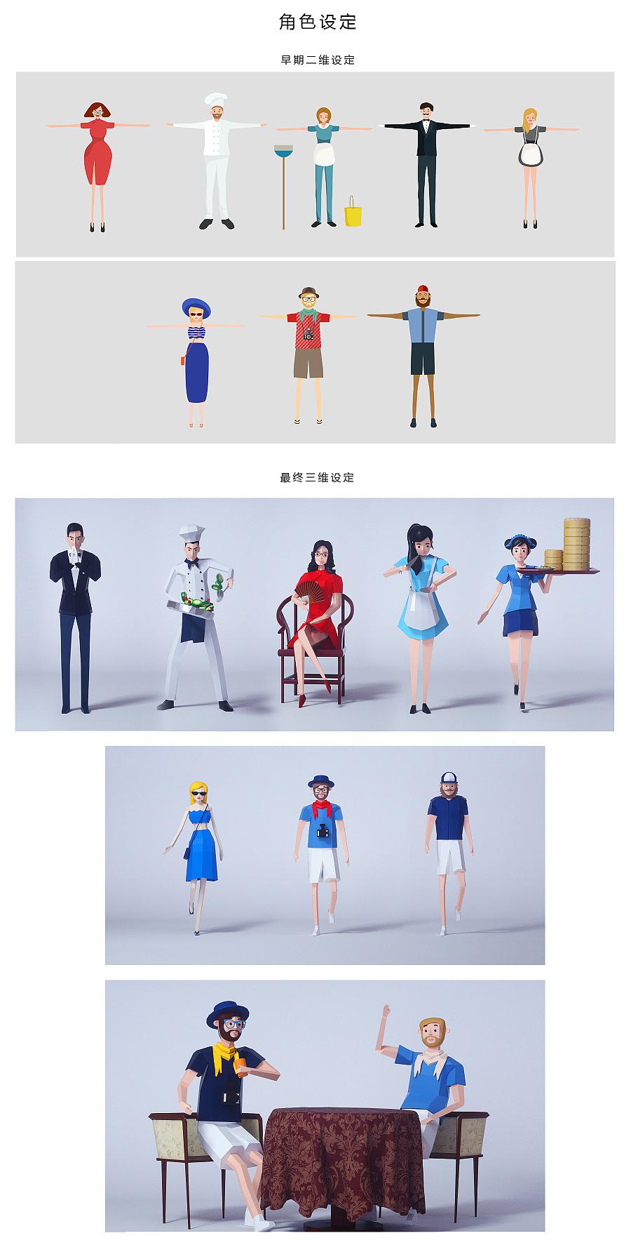 湖南卫视《中餐厅》片头动画设计图片