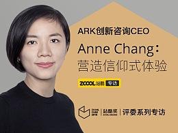 站酷专访ARK创新咨询CEO Anne Chang:营造信仰式体验