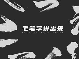 书法拼字教程(附源文件)