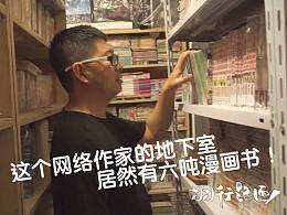 羽行记画vol.1 遇见在地下室有六吨漫画书的网络作家