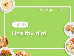 低卡美食网站