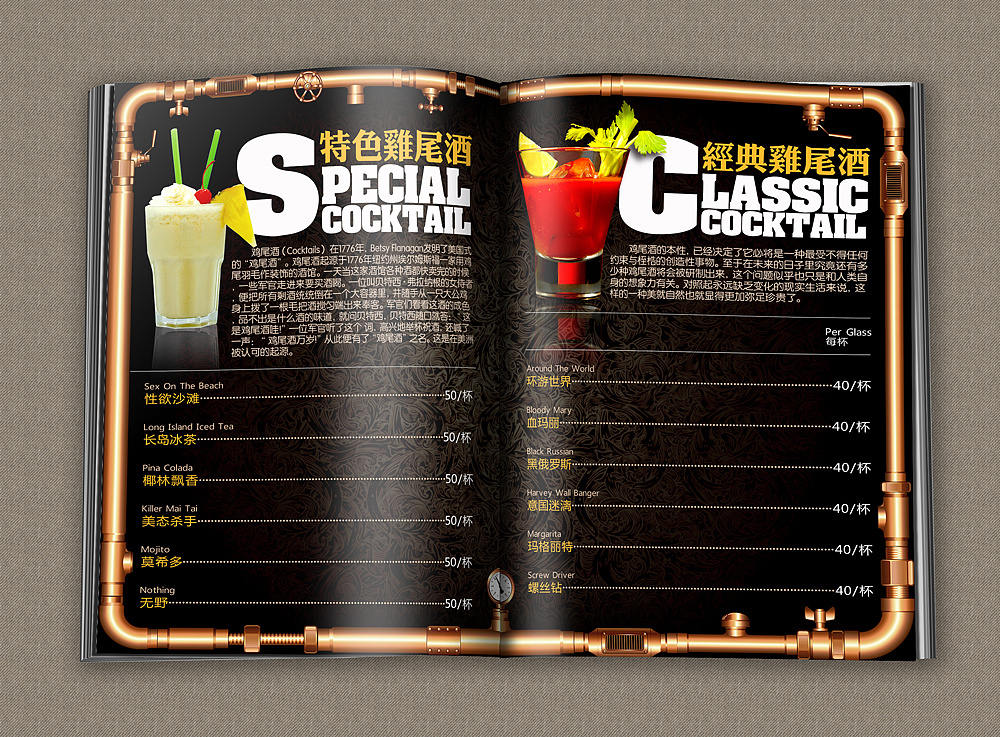 酒吧夜店的菜单设计