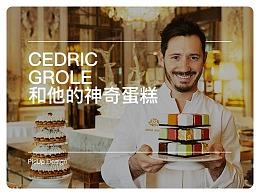 米其林三星主厨和他的神奇蛋糕,你确定他不是个设计师么?